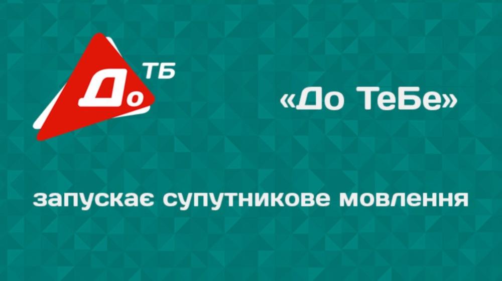 Телеканал «До ТеБе» на спутнике