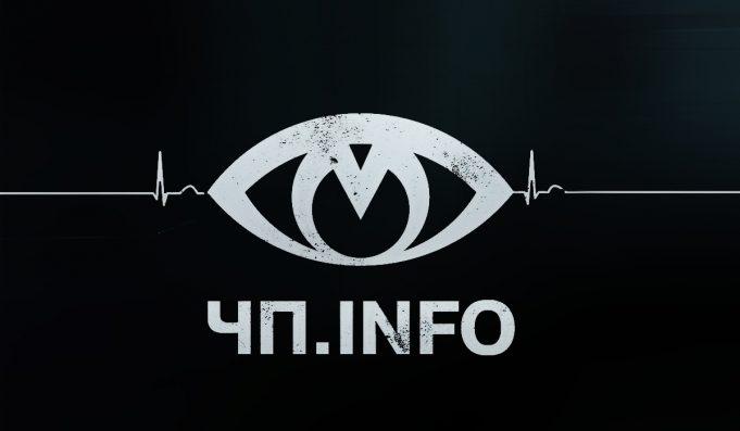 Телеканал ЧП.INFO