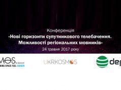 конференция «Новые горизонты спутникового телевидения. Возможности региональных вещателей»