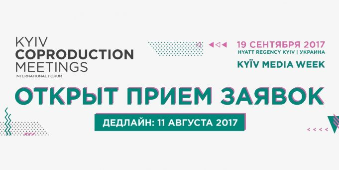 KYIV CoProduction Meetings