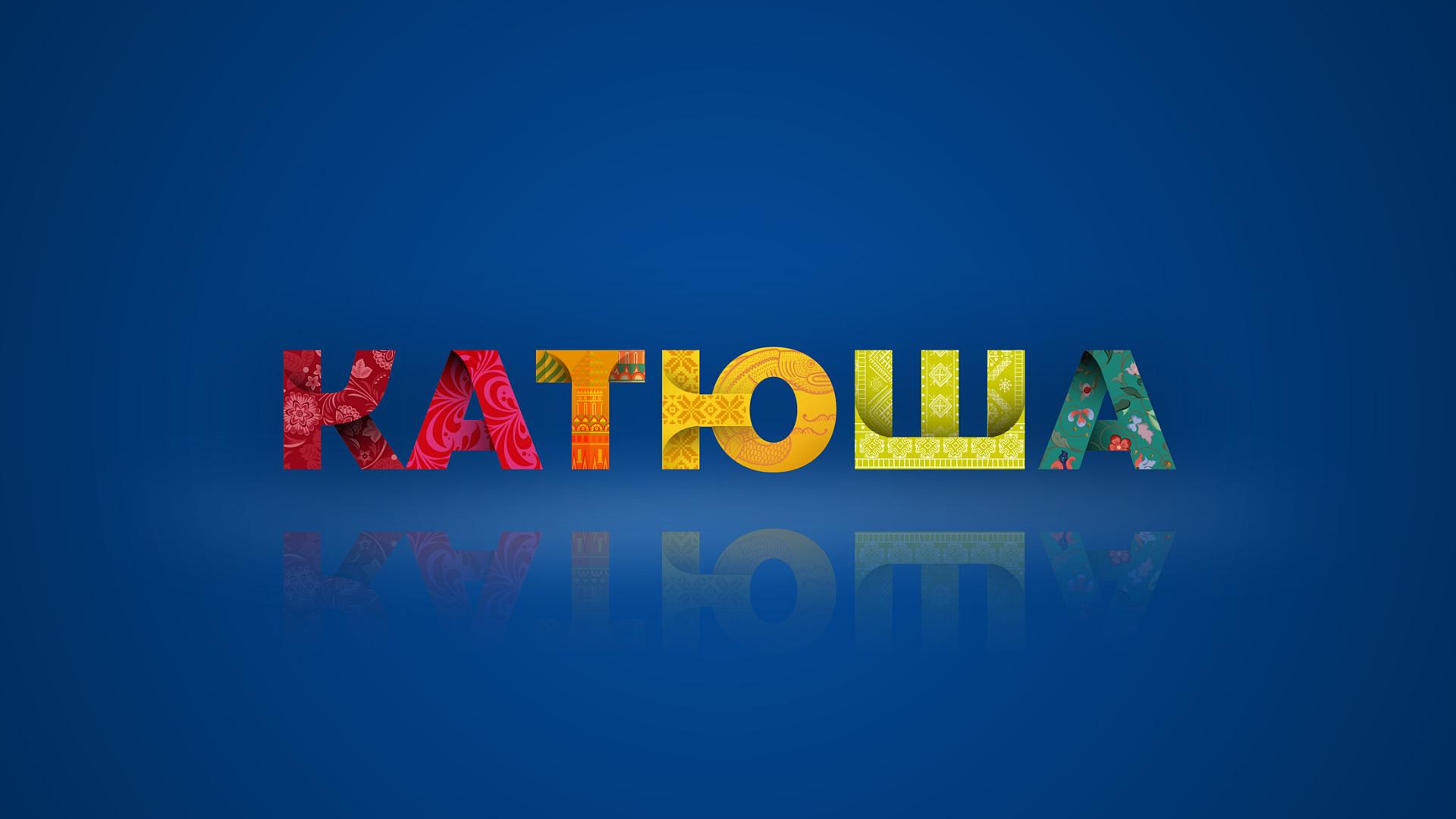 Телеканал Катюша (по-русски)