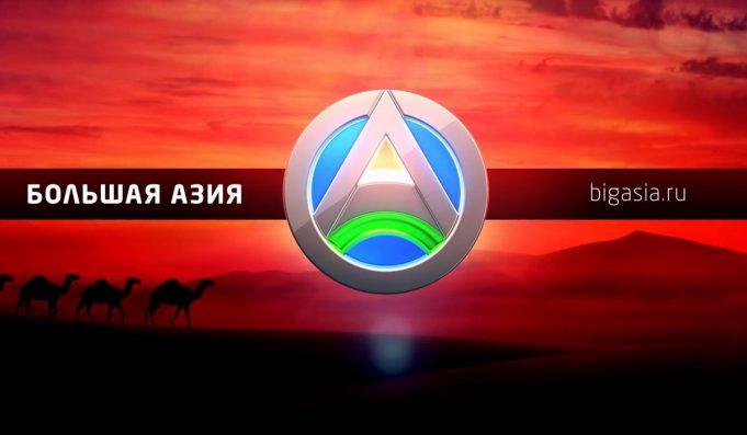 Телеканал «Большая Азия»