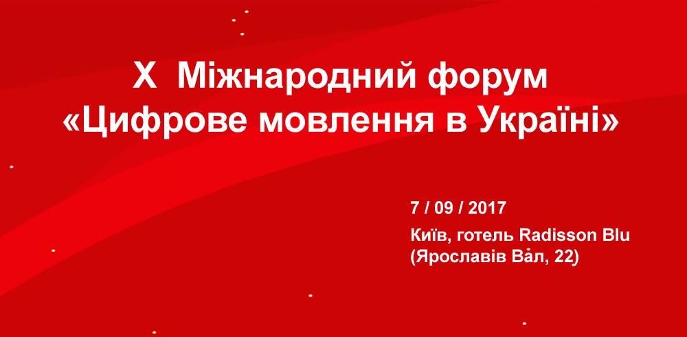 Цифровой форум 2017 / X Цифровой форум