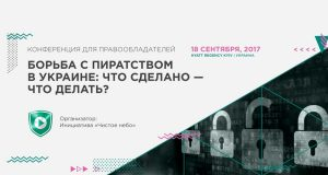 KYIV MEDIA WEEK 2018 piracy
