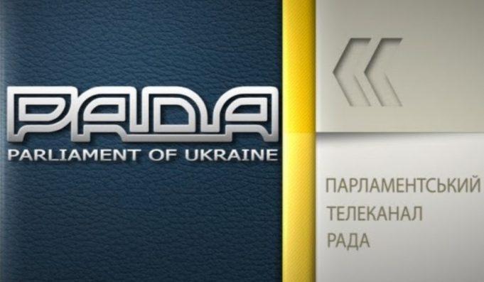 Парламентский телеканал Рада