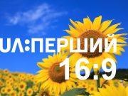 UA: Перший 16:9