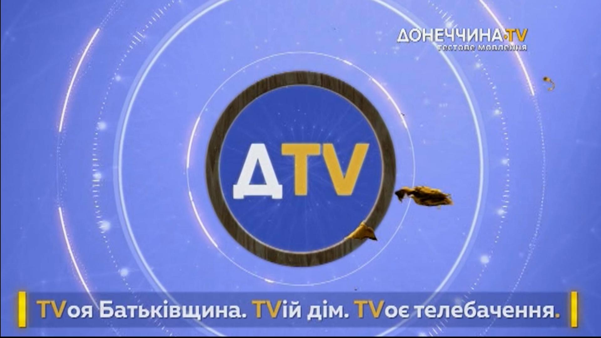телеканал «Донеччина ТБ» («Донеччина·TV, ДTV»)