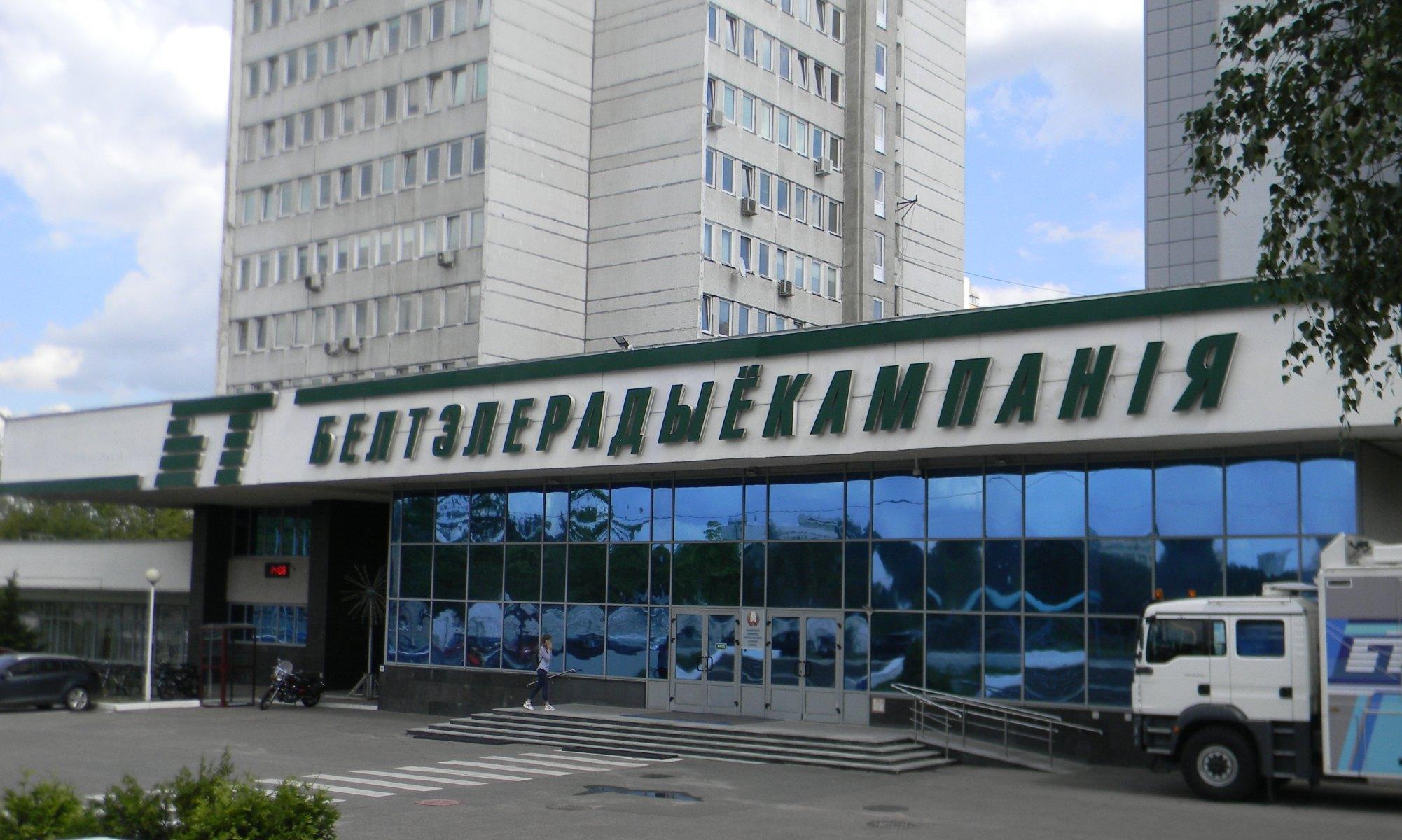 Белтелерадиокомпания (БТ)