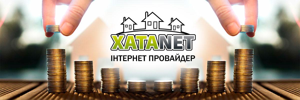 ХатаNET