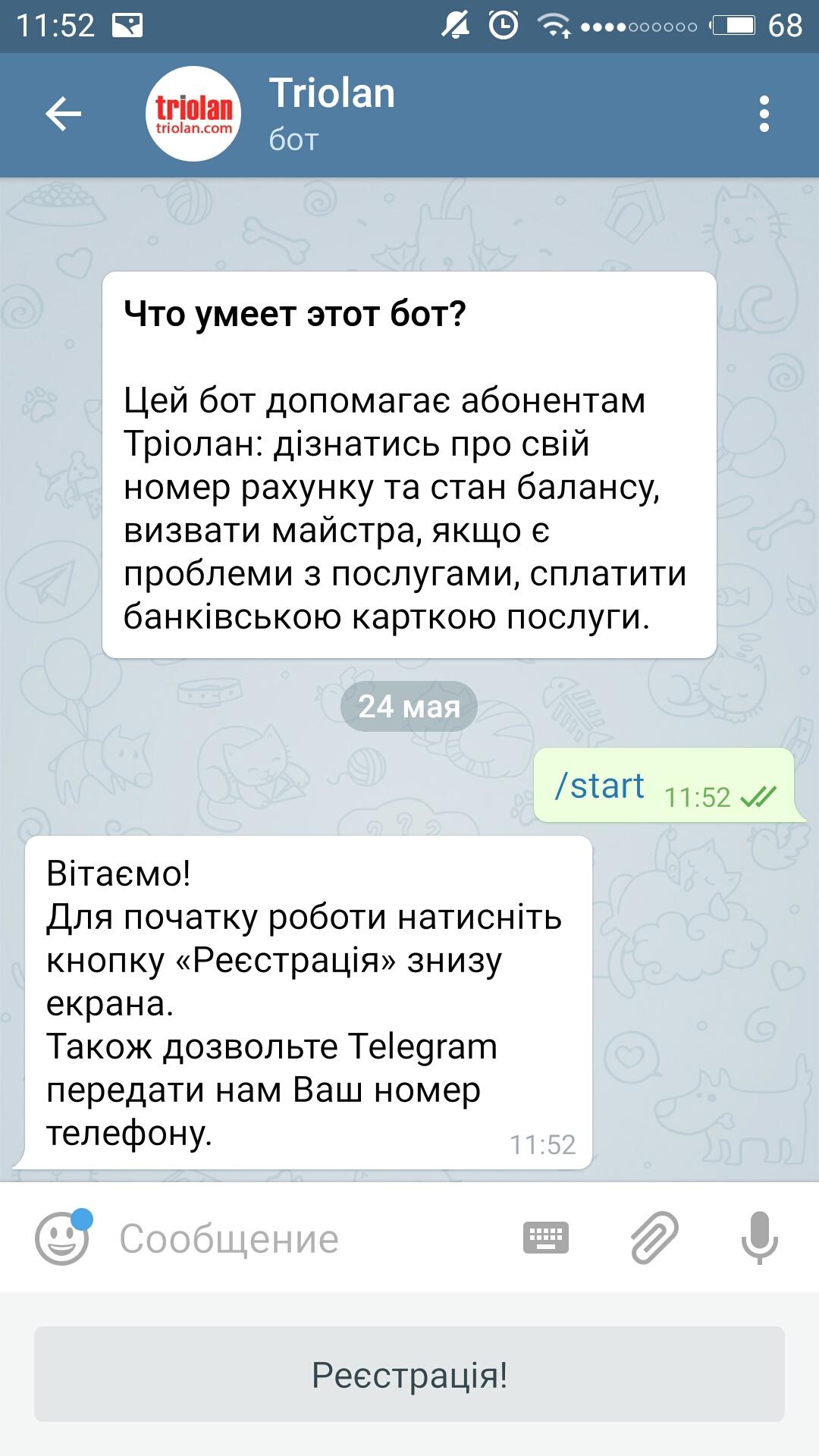 Телеграм бот Триолан