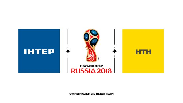 FIFA World Cup 2018 на Интере и НТН