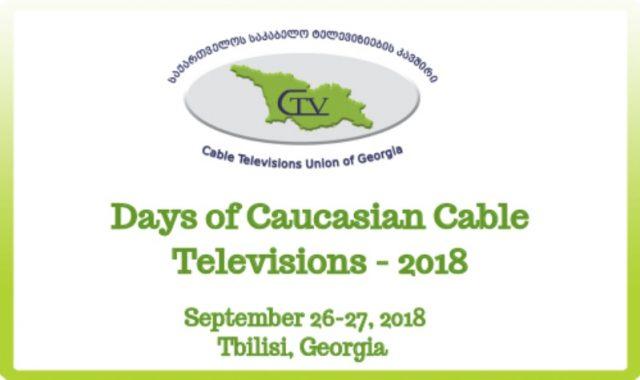 Дни кабельного телевидения Кавказа 2018
