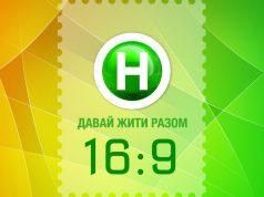Новый канал в формате 16:9