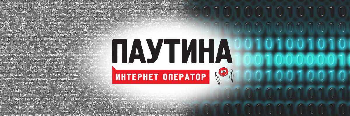 ПаутинаNet