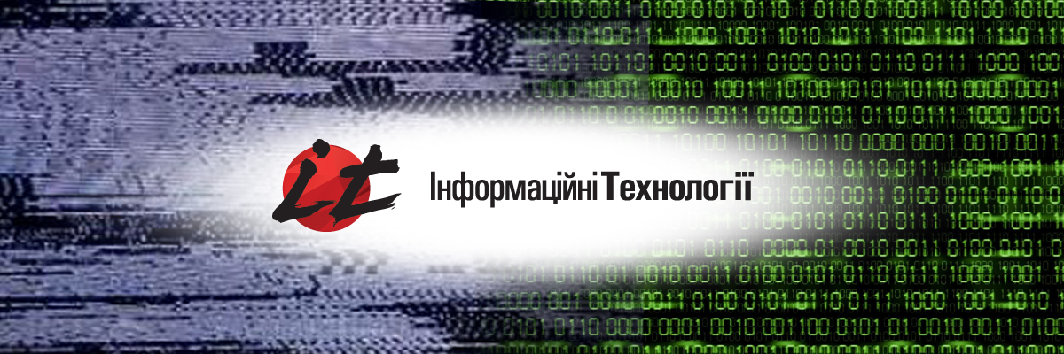 «Информационные Технологии»