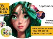 Анимация в Украине: как обеспечить рост рынка