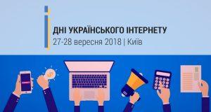 Український форум з управління Інтернетом IGF-UA