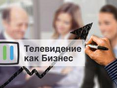 """Конференция """"Телевидение как Бизнес"""""""
