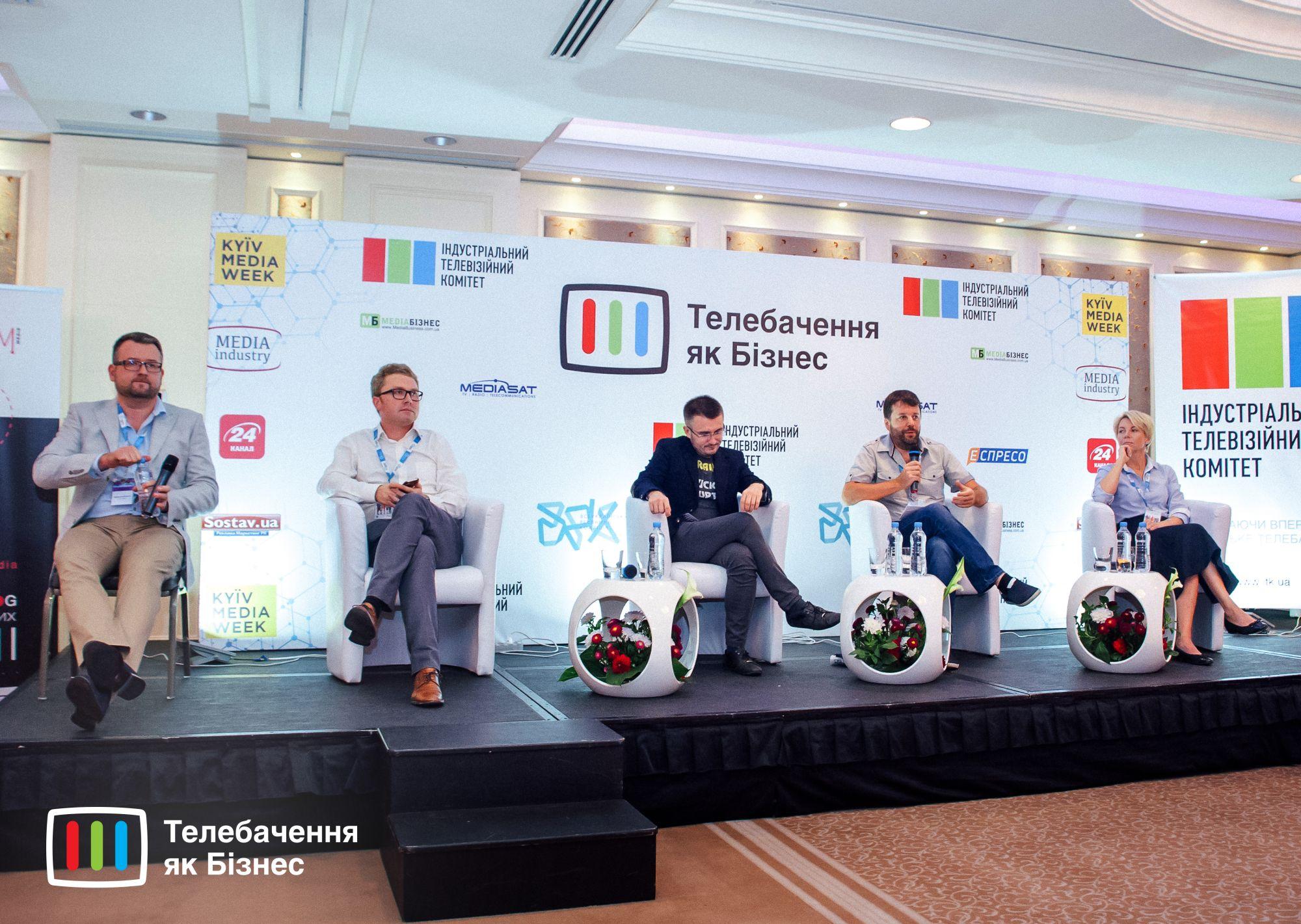 Телебачення як Бізнес 2018 / Телевидение как Бизнес