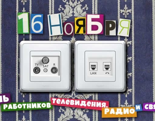 День работников радио, телевидения и связи Украины