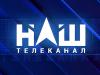 Телеканал НАШ Евгения Мураева