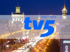 Запорожский региональный телеканал «TV5»