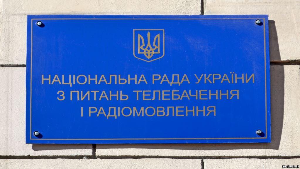 """Результат пошуку зображень за запитом """"Нацсовет украины"""""""