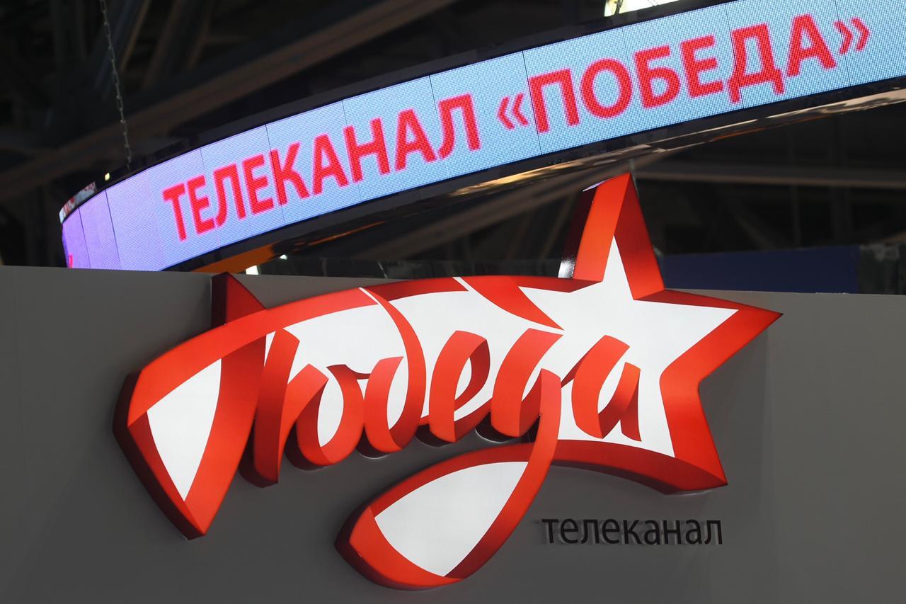 Российский военный телеканал «ПОБЕДА» получил лицензию на вещание