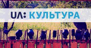 UA: КУЛЬТУРА / Телеканал Культура Украина