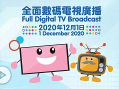 Гонконг ТВ / Hong Kong DTV