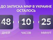 MNP В УКРАИНЕ