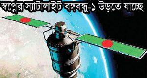 Спутник Bangabandhu-1