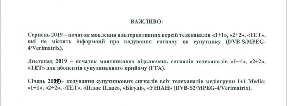 Информация о кидировании спутникового сигнала украинских телеканалов