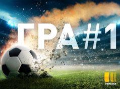 Игра №1 / футбол / телеканал украина