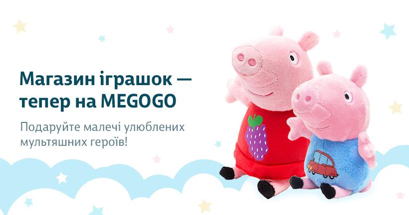 Магазин игрушек MEGOGO