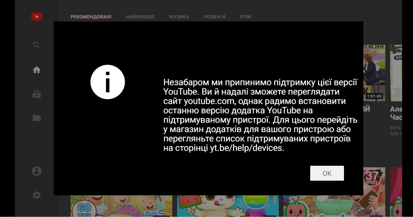 YouTube закрывает веб-версию для телевизоров