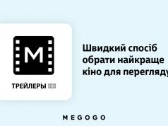 [М] Трейлеры HD