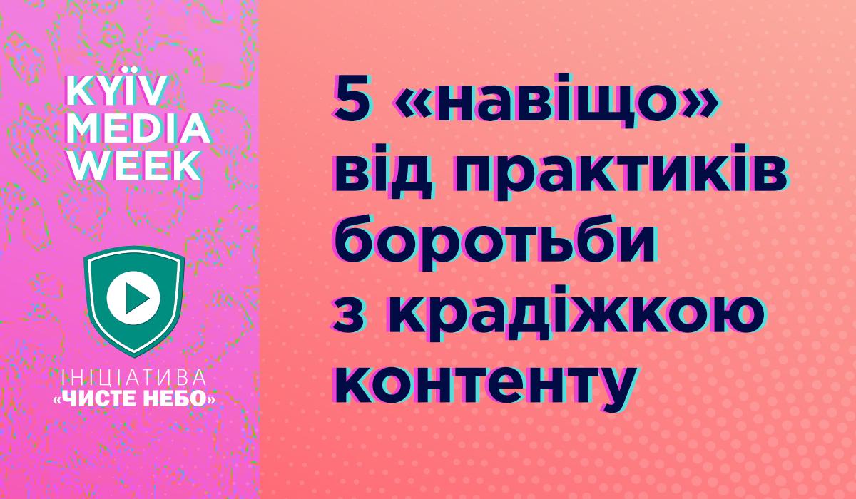 KYIV MEDIA WEEK 2019 конференция о пиратстве в Украине