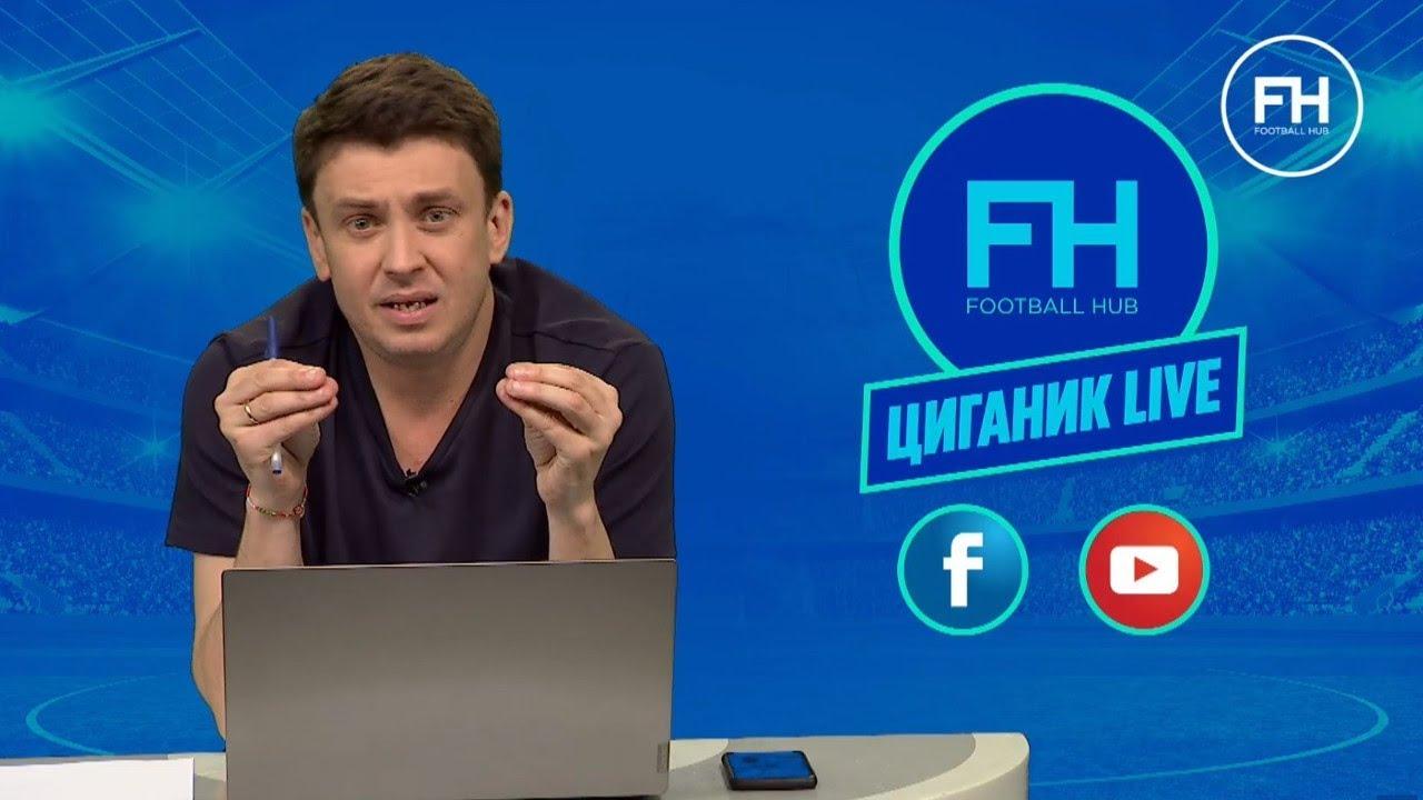 Игорь Цыганык/