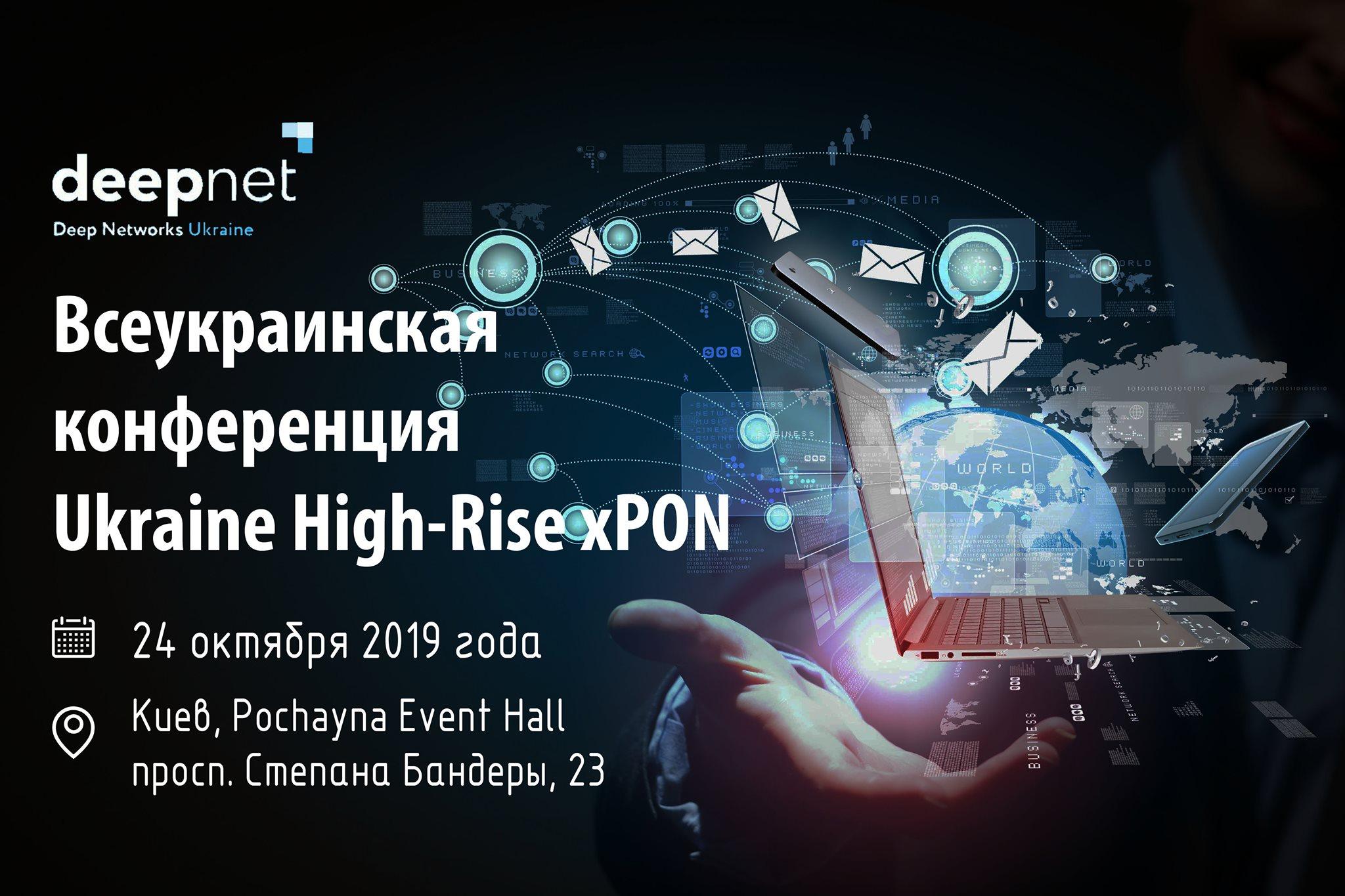 Ukraine High-Rise xPON