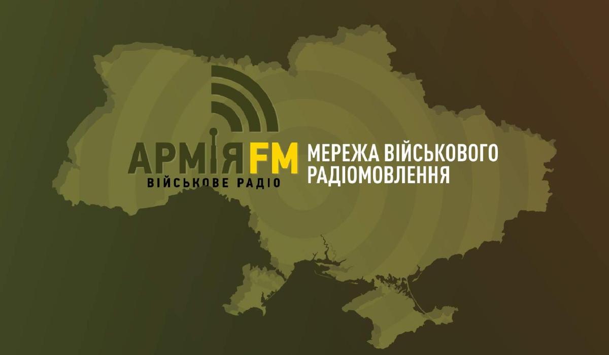 Армія FM – Військове радіо