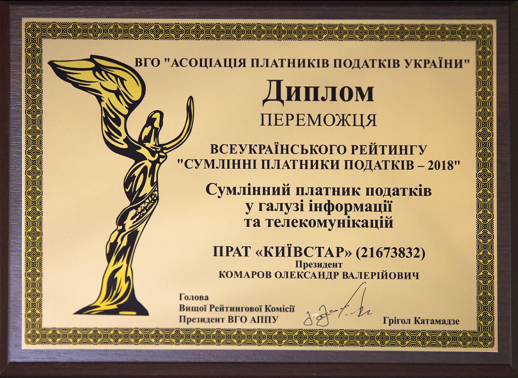 Киевстар получил Диплом