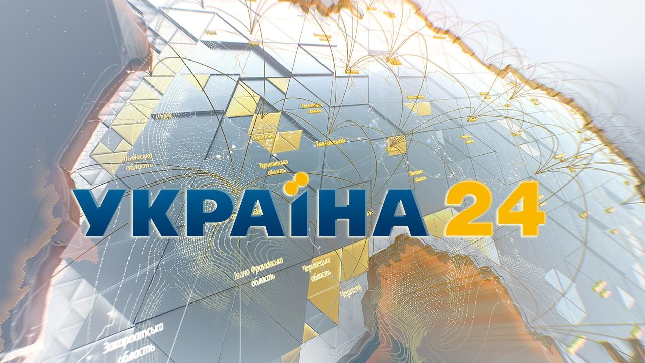 Информационный телеканал «Украина 24»