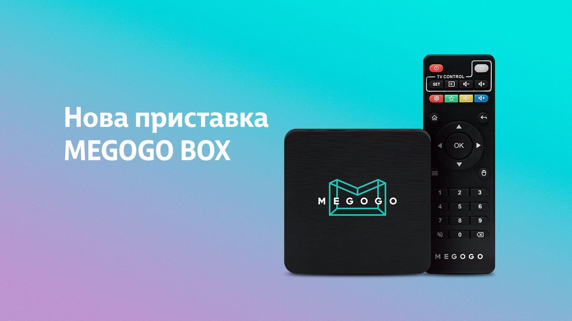 MEGOGO BOX