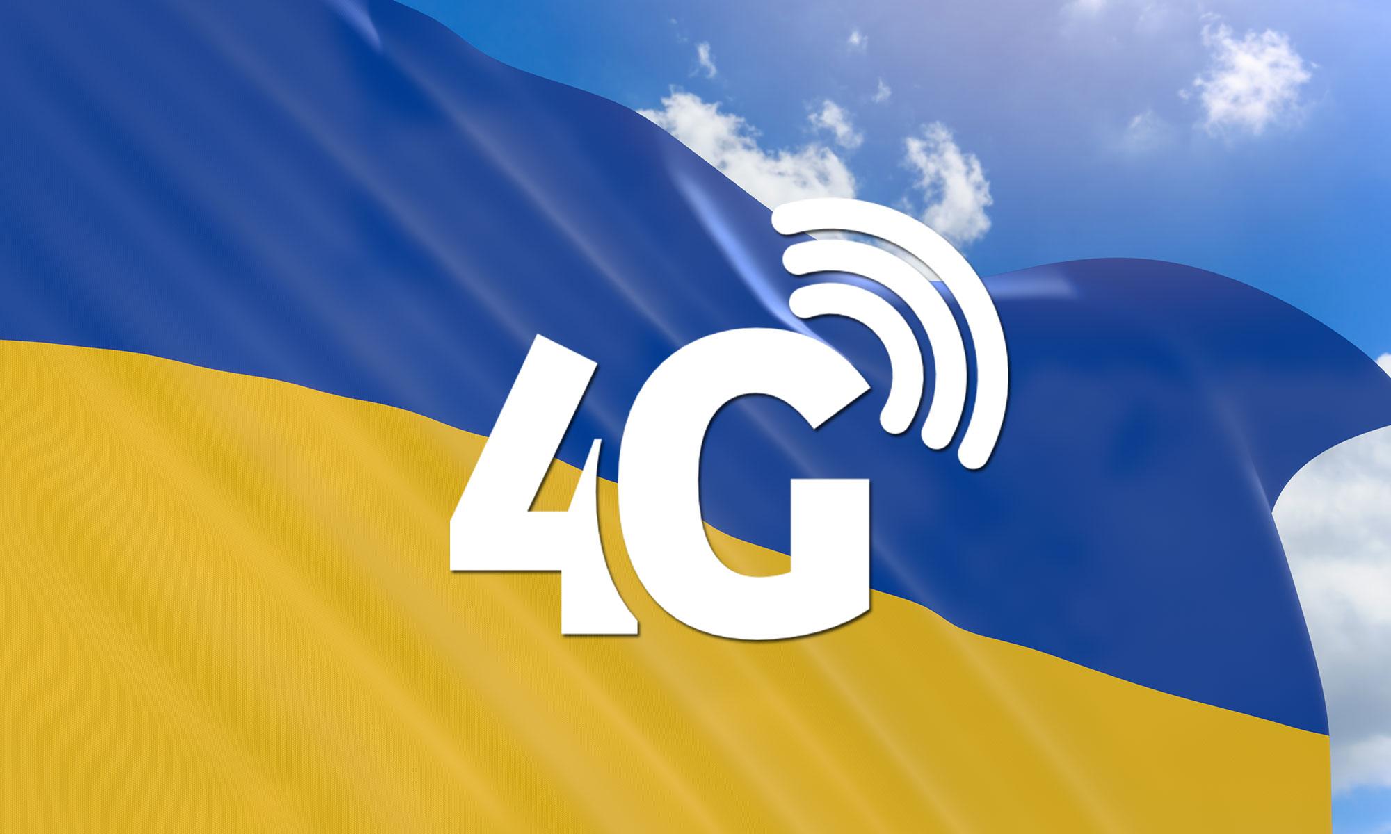 4G в Украине
