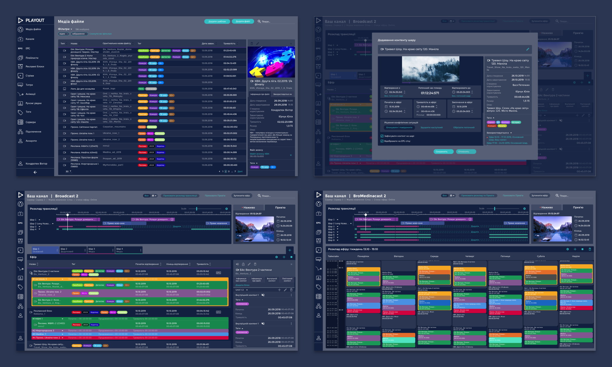 COSMO   Playout 2.0