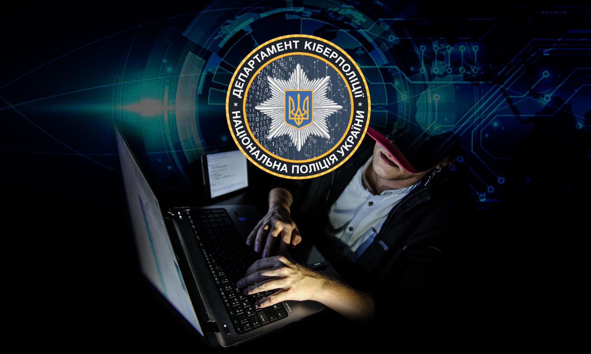 кіберполіція / киберполиция