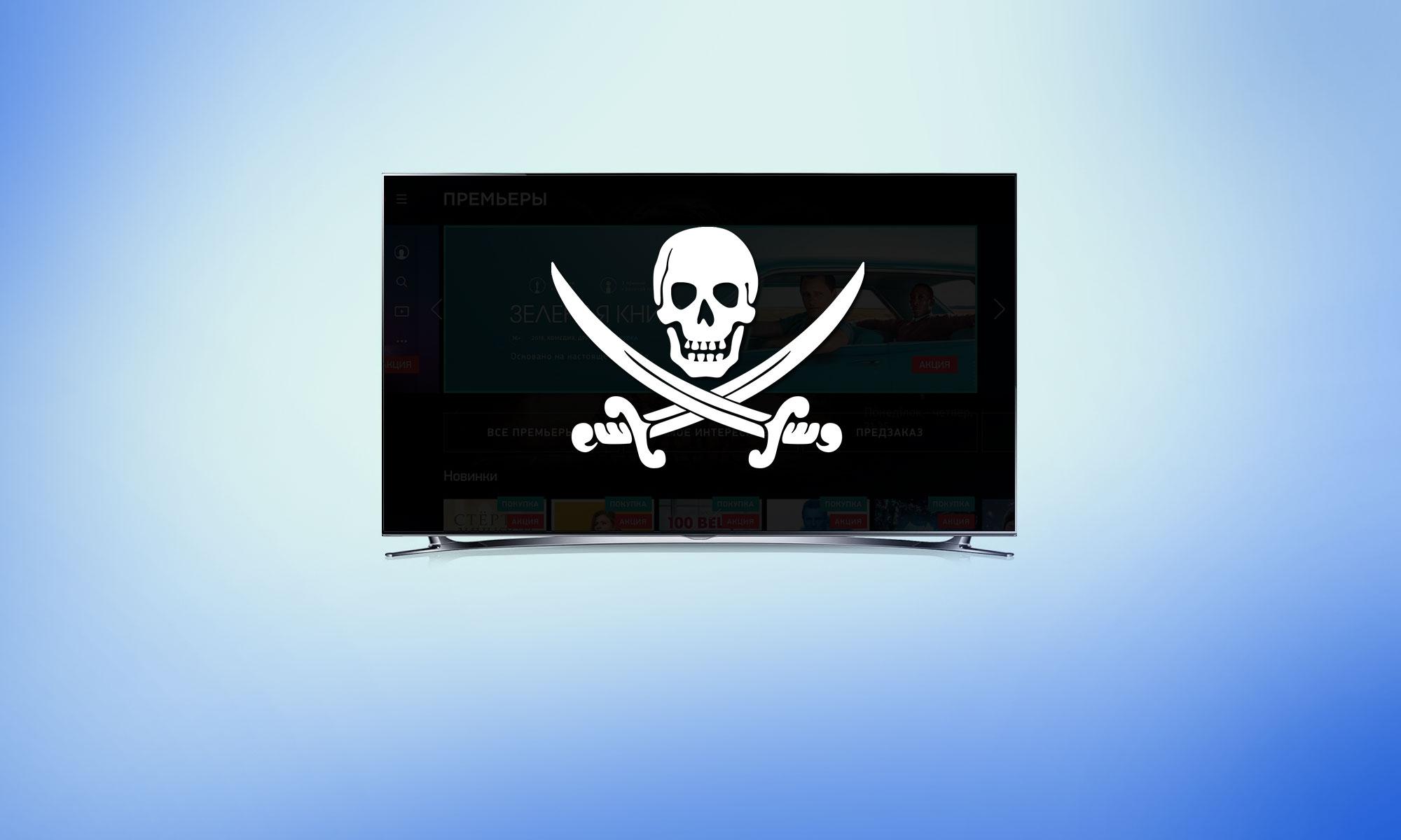 Теле пиратство
