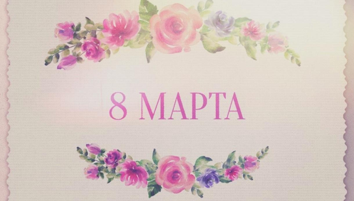 8 Марта / 8 March