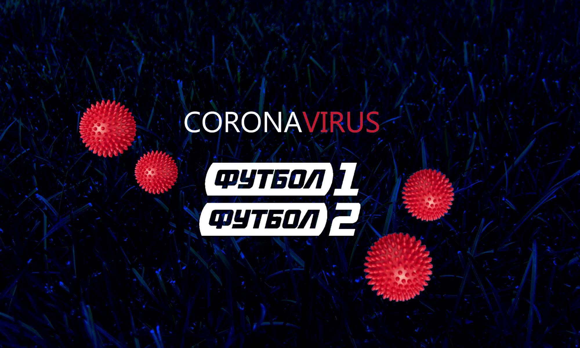 телеканал футбол 1/2 коронавирус